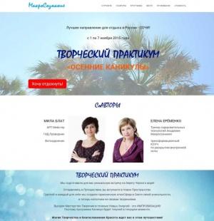Творческий практикум Осенние каникулы - сайт Бизнес