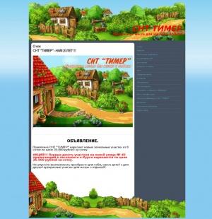 СНТ Тимер - сайт Старт